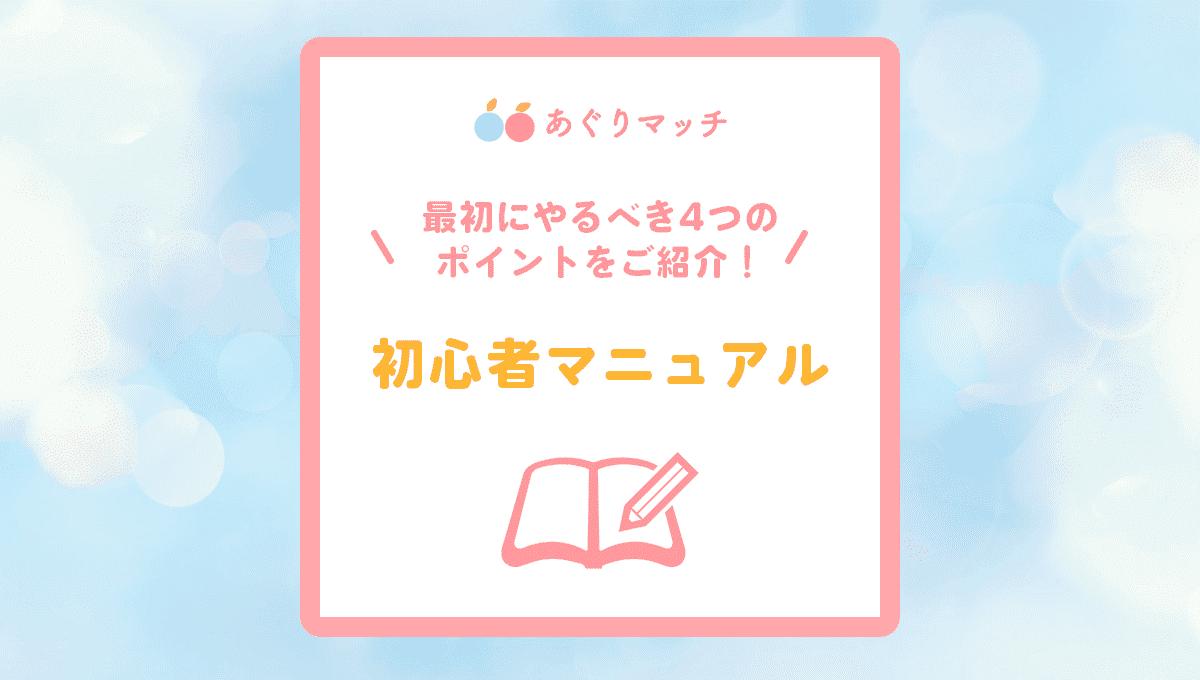 あぐりマッチ初心者マニュアル