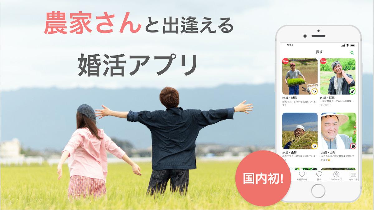 農業 婚活 アプリ リリース
