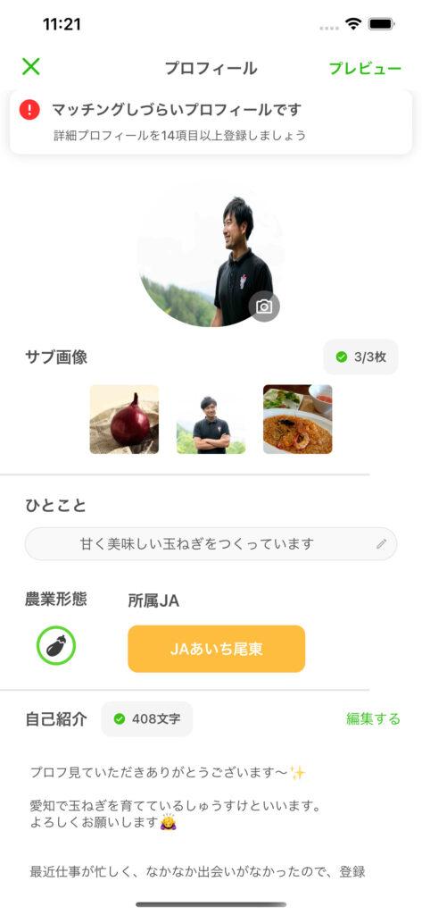 あぐりマッチ アプリ プロフィール詳細画面 上部