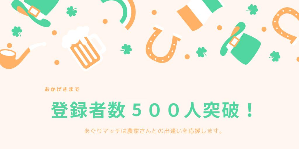 500人 ユーザー数 あぐりマッチ