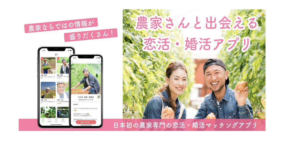 農業も恋も勉強できるアプリ