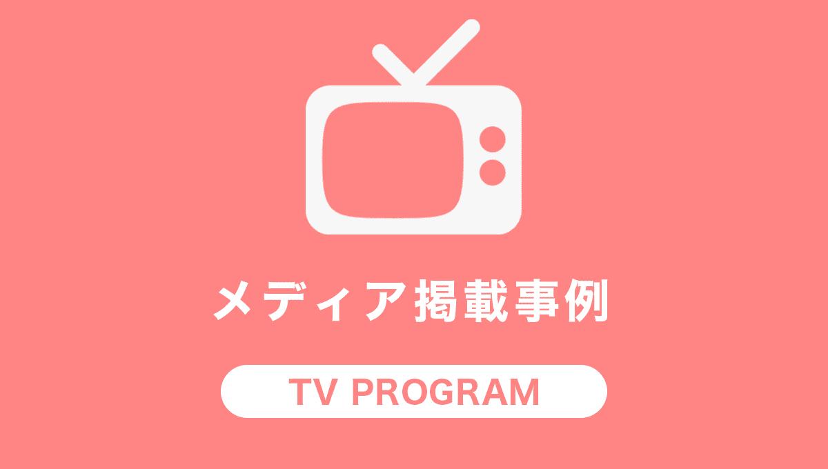 メディア掲載 テレビ