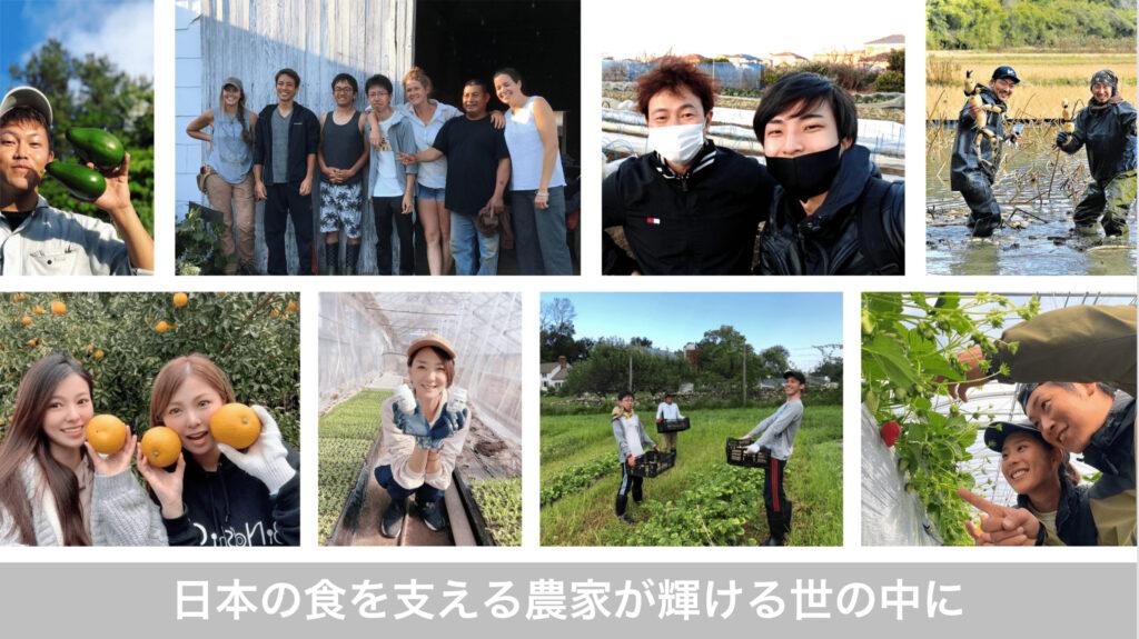 日本の食を支える農家が輝ける世の中に