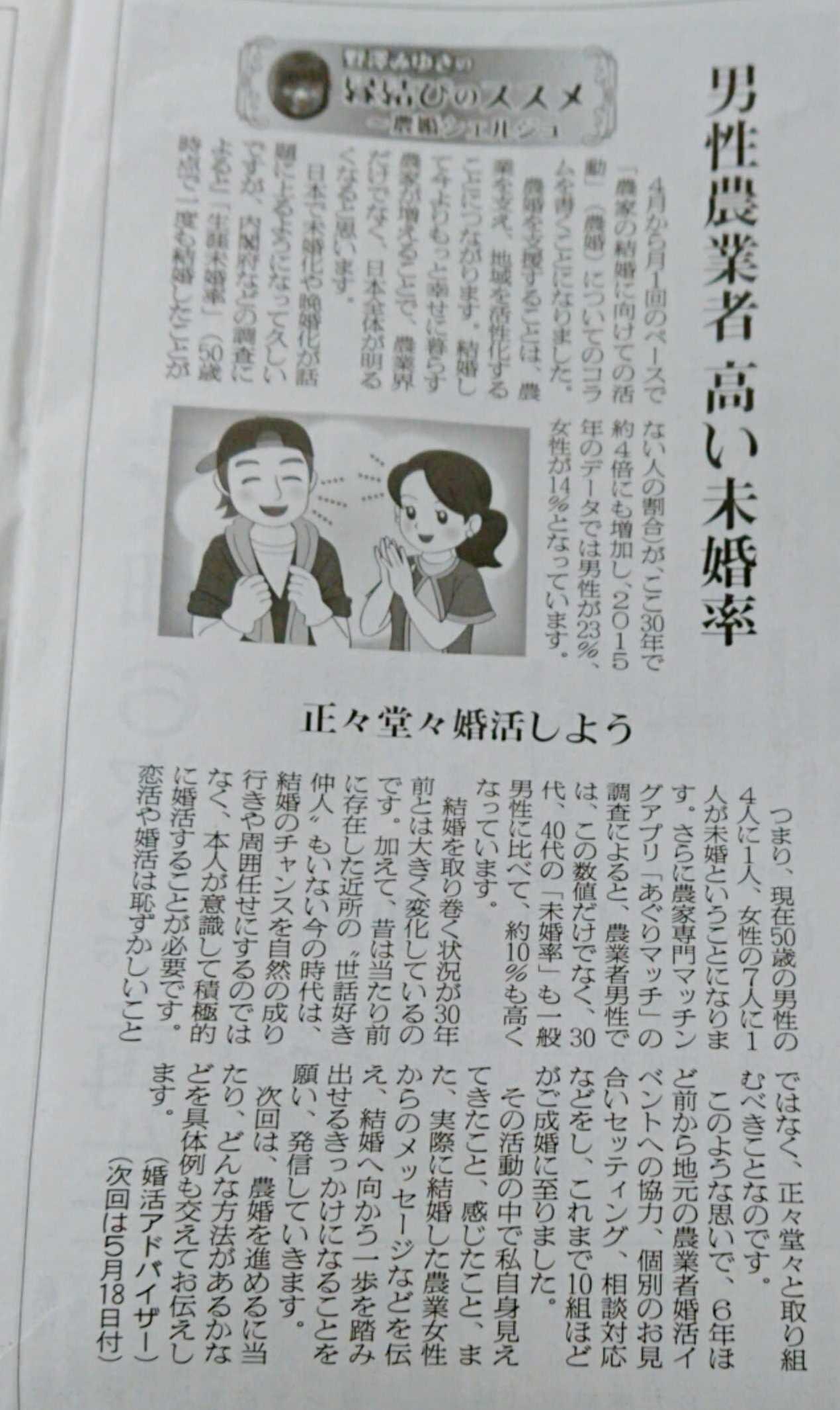 日本農業新聞 4/20 あぐりマッチ