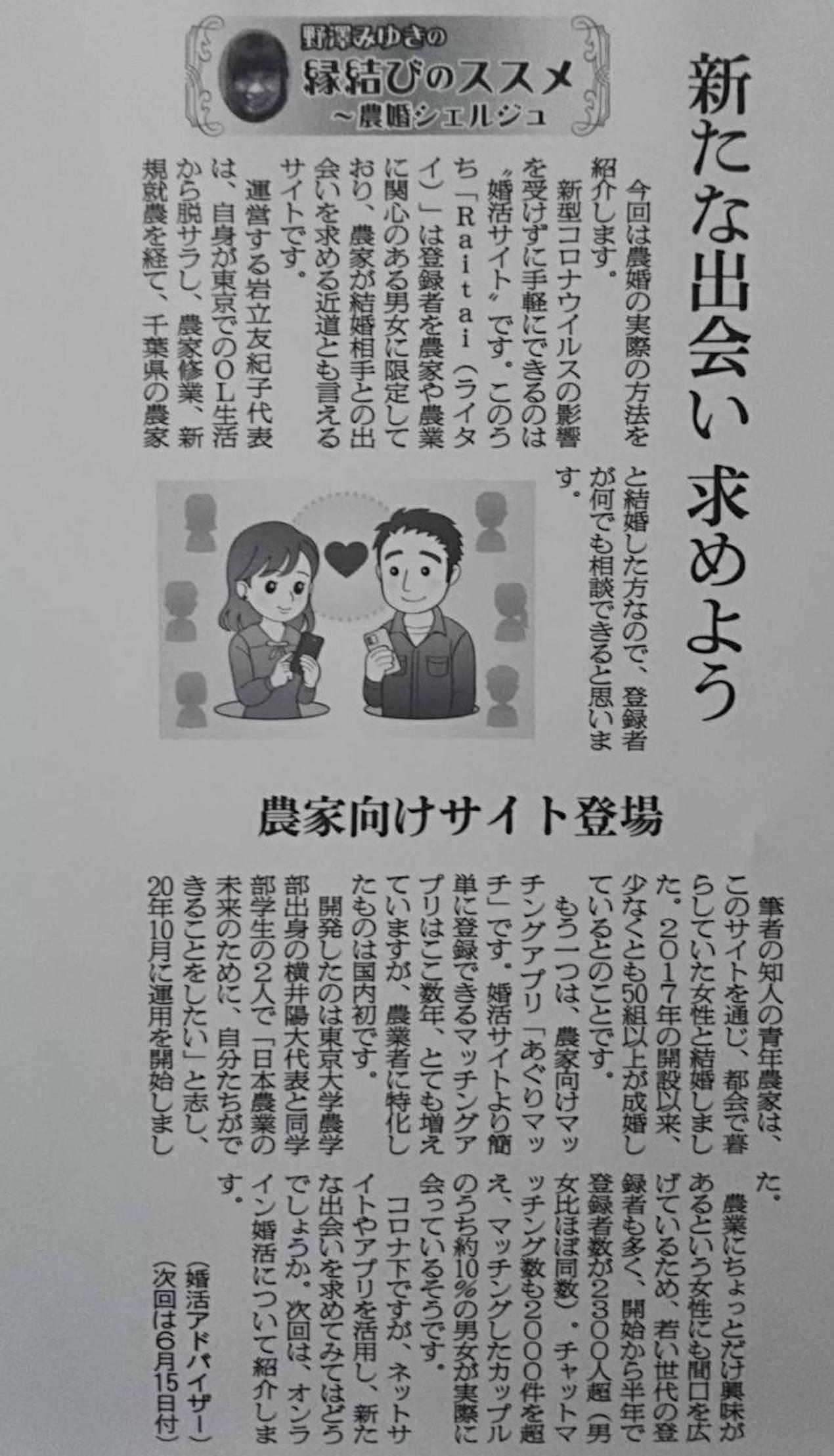 日本農業新聞 5/18 あぐりマッチ
