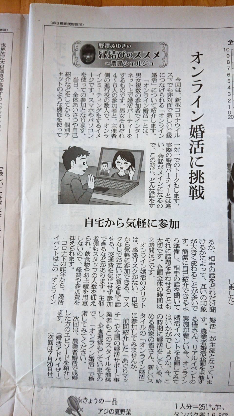 日本農業新聞2021/06/29