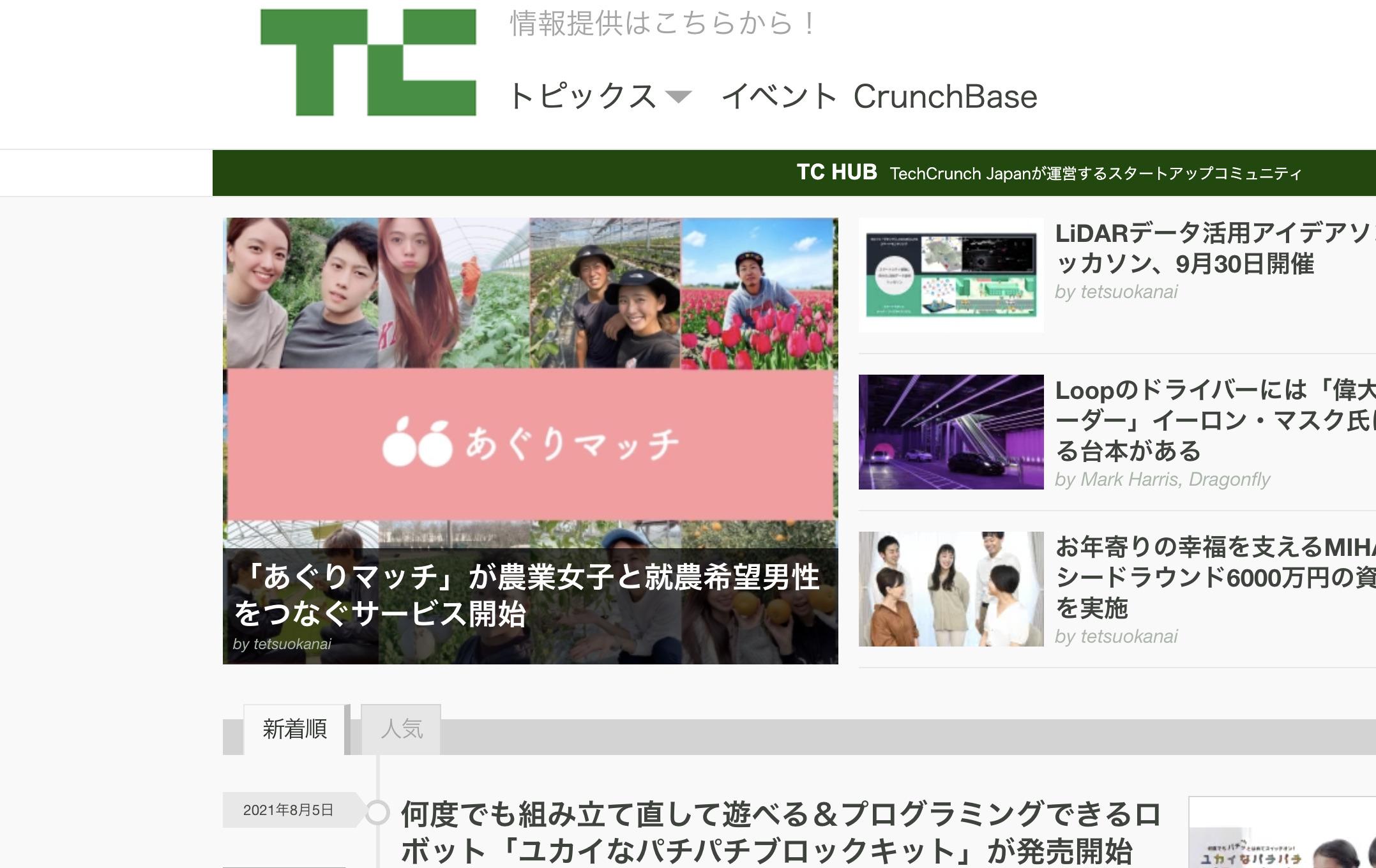 TechCrunchJapanのトップに あぐりマッチ