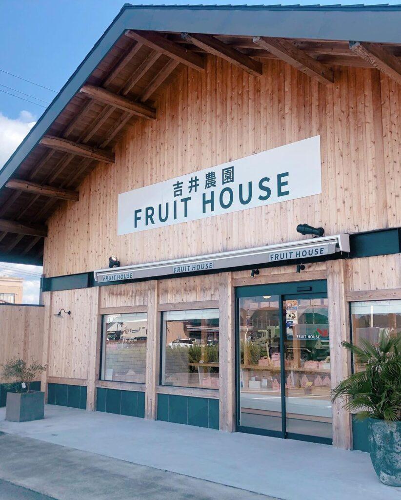 吉井農園 FruitHouse